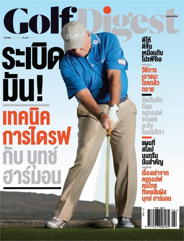 Golf Digest - ฉ. ธันวาคม 2560