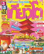 Omotenashi Travel Guide เกียวโต