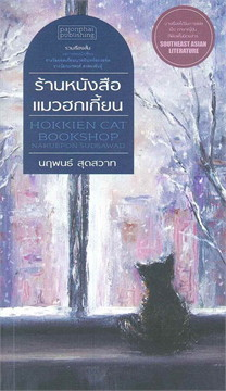 ร้านหนังสือแมวฮกเกี้ยน