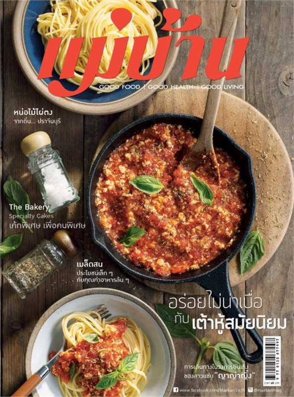 นิตยสารแม่บ้าน ฉบับมกราคม 2560