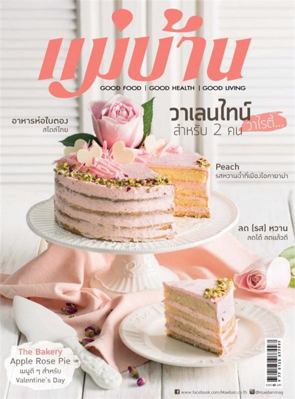 นิตยสารแม่บ้าน ฉบับกุมภาพันธ์ 2560