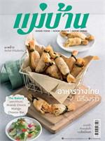 นิตยสารแม่บ้าน ฉบับมีนาคม 2560
