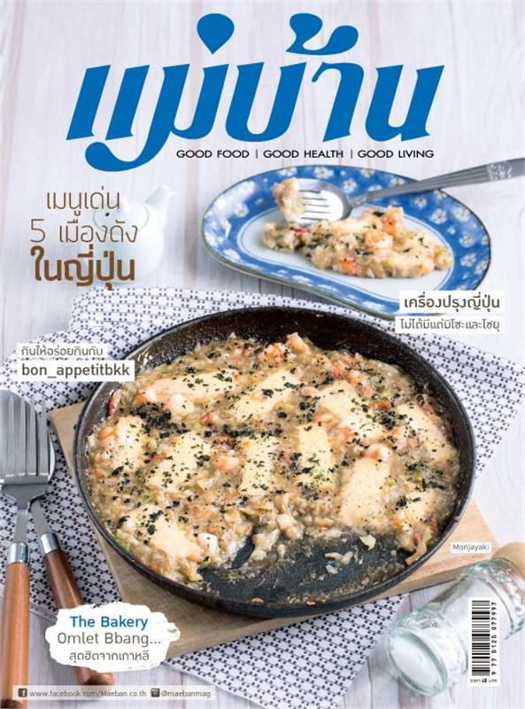 นิตยสารแม่บ้าน ฉบับเมษายน 2560