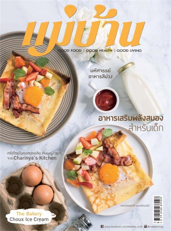 นิตยสารแม่บ้าน ฉบับพฤษภาคม 2560