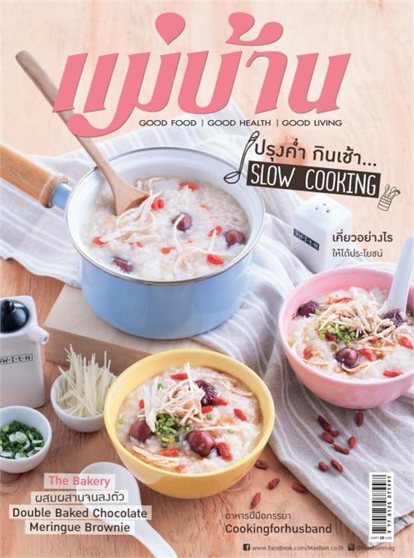 นิตยสารแม่บ้าน ฉบับกรกฎาคม 2560