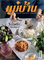 นิตยสารแม่บ้าน ฉบับสิงหาคม 2560
