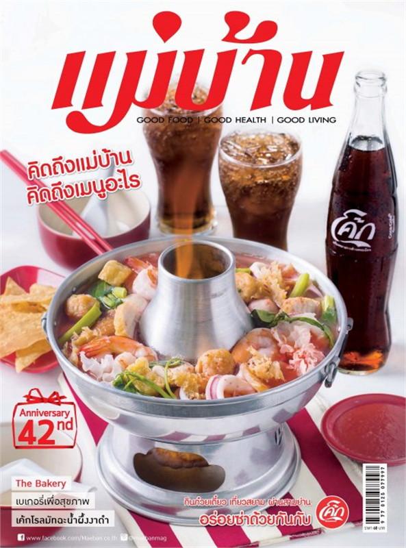 นิตยสารแม่บ้าน ฉบับกันยายน 2560