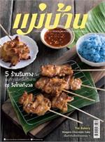 นิตยสารแม่บ้าน ฉบับตุลาคม 2560