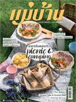 นิตยสารแม่บ้าน ฉบับพฤศจิกายน 2560