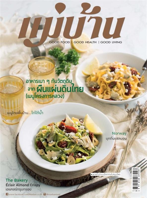นิตยสารแม่บ้าน ฉบับธันวาคม 2560