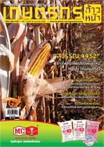 เกษตรกรก้าวหน้า ฉ.76 มกราคม 2560