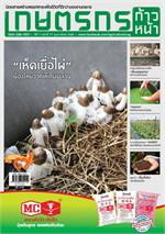 เกษตรกรก้าวหน้า ฉ.77 กุมภาพันธ์ 2560