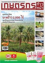 เกษตรกรก้าวหน้า ฉ.80 พฤษภาคม 2560