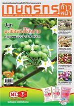 เกษตรกรก้าวหน้า ฉ.81 มิถุนายน 2560