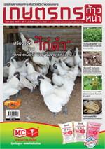 เกษตรกรก้าวหน้า ฉ.82 กรกฎาคม 2560