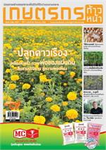 เกษตรกรก้าวหน้า ฉ.84 กันยายน 2560