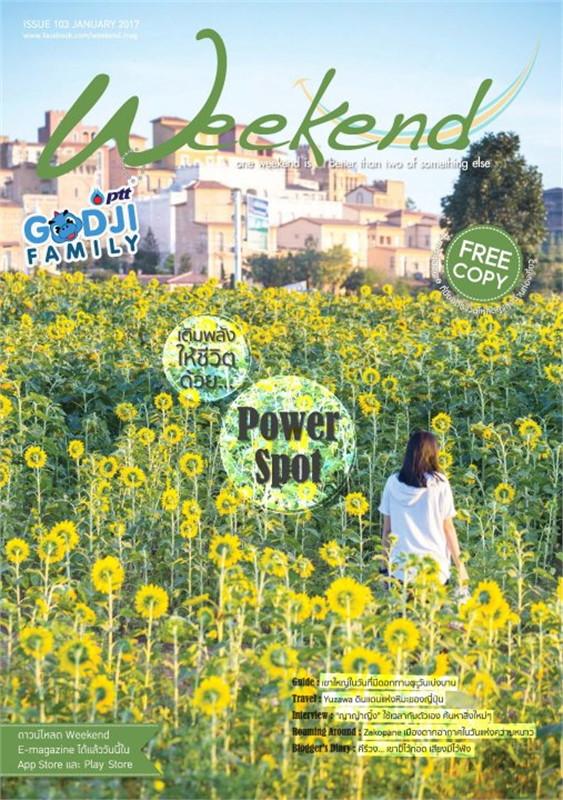 นิตยสารWeekend ฉ.103 ม.ค 60(ฟรี)