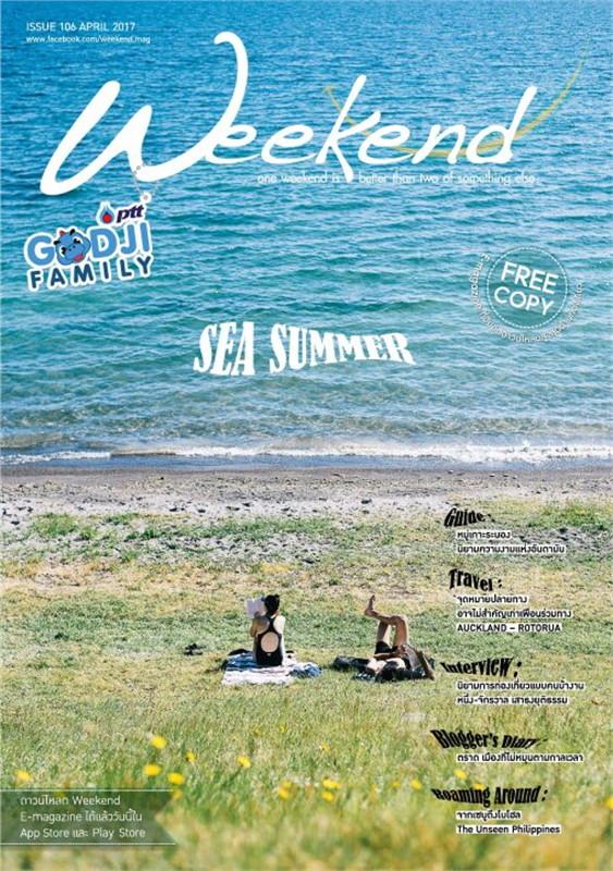 นิตยสารWeekend ฉ.106 เม.ย 60(ฟรี)