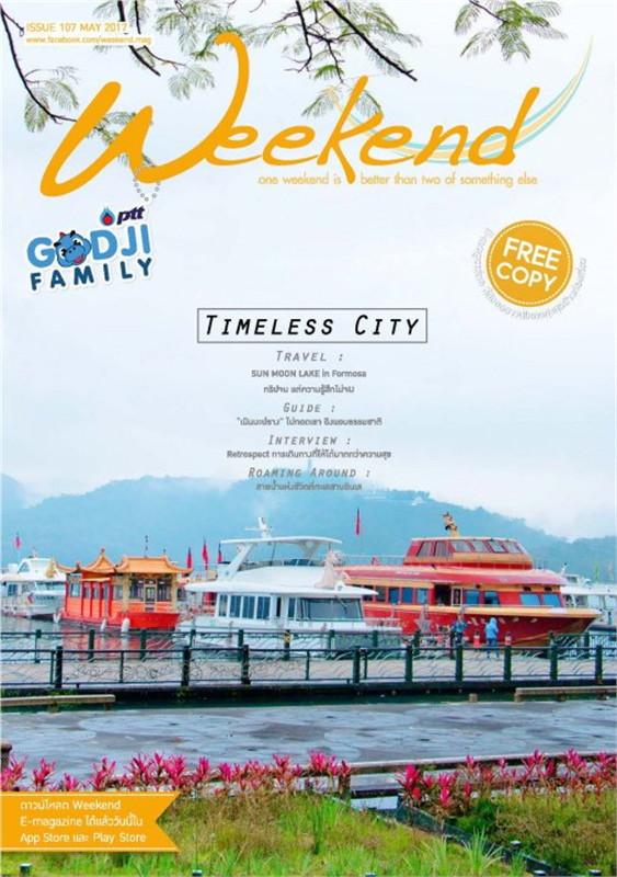 นิตยสารWeekend ฉ.107 พ.ค 60(ฟรี)