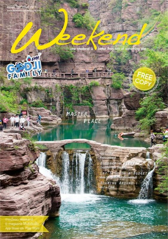 นิตยสารWeekend ฉ.108 มิ.ย 60(ฟรี)