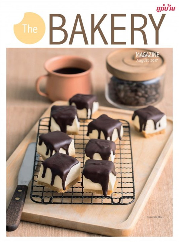 The BAKERY Magazine August 2017 (ฟรี)