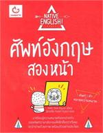 ศัพท์อังกฤษสองหน้า NATIVE ENGLISH