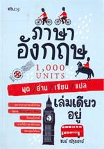 ภาษาอังกฤษ 1,000 พูด อ่าน เขียน แปล เล่มเดียวอยู่
