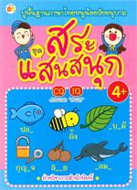 ปูพื้นฐานภาษาไทยหนูน้อยวัยอนุบาล ชุดสระแสนสนุก
