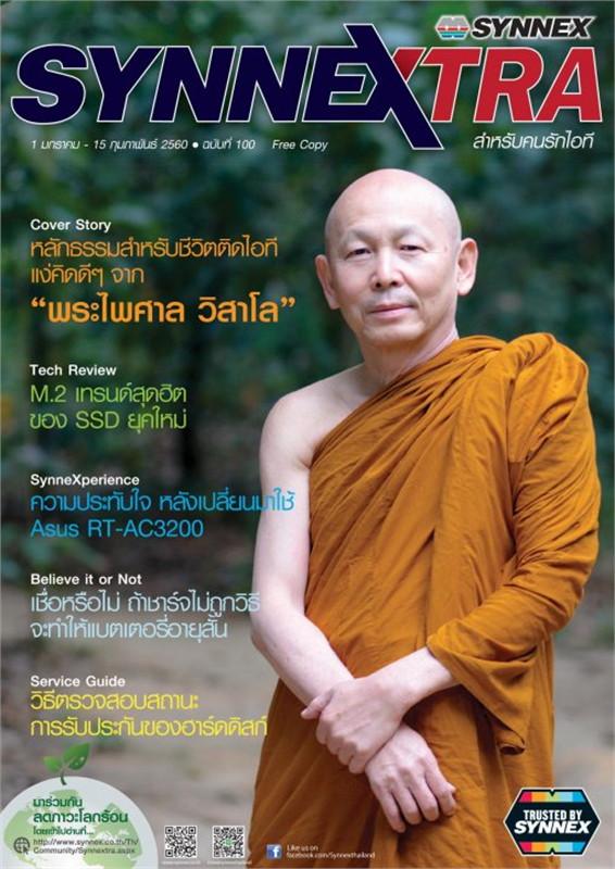 วารสาร SYNNEXTRA vol.100 (ฟรี)