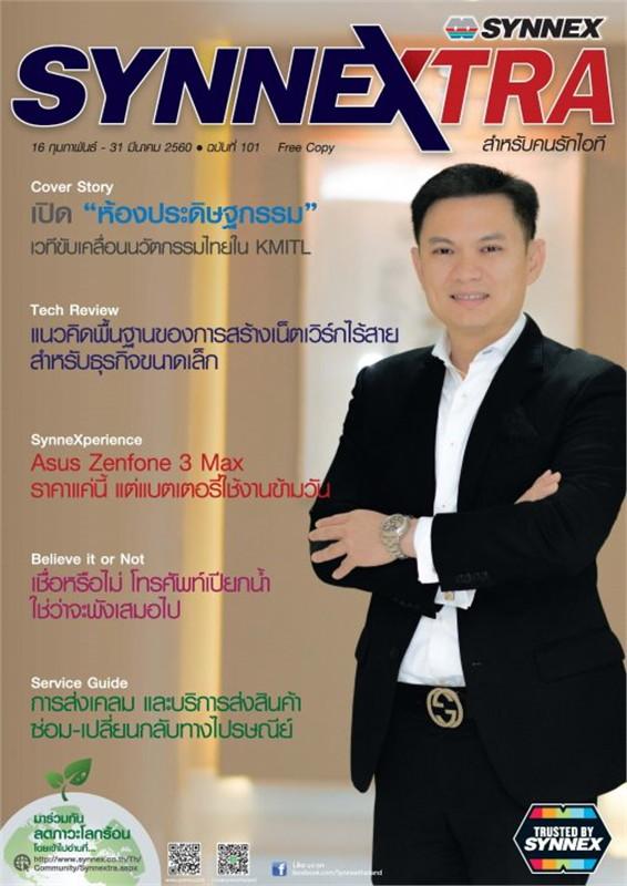 วารสาร SYNNEXTRA vol.101 (ฟรี)