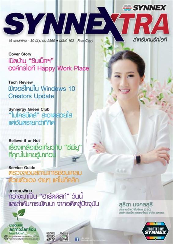 วารสาร SYNNEXTRA vol.103 (ฟรี)