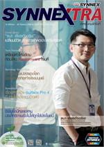 วารสาร SYNNEXTRA vol.105 (ฟรี)