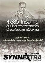 วารสาร SYNNEXTRA vol.106 (ฟรี)