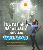 โฆษณาให้โดน สร้างแบรนด์ให้ดังด้วย facebook