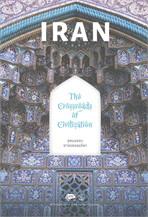 IRAN จุดบรรจบอารยธรรมโลก
