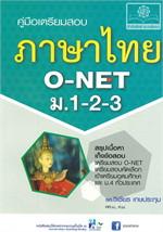 คู่มือเตรียมสอบภาษาไทย O-NET ม.1-2-3