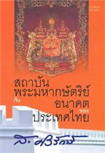 สถาบันพระมหากษัตริย์กับอนาคตของประเทศไทย