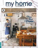 MY HOME ฉบับที่ 81 (กุมภาพันธ์ 2560)