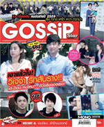 Gossip Star mini Vol.564
