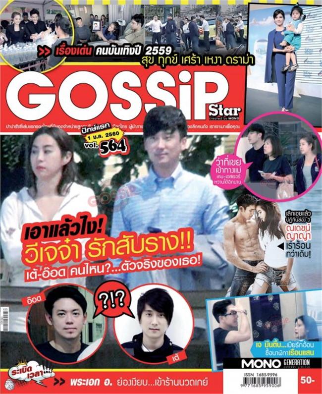 Gossip Star mini Vol.564