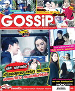 Gossip Star mini Vol.565