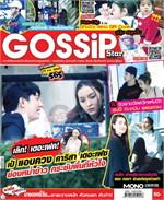 Gossip Star mini Vol.565