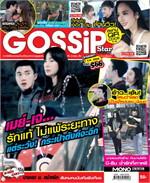 Gossip Star mini Vol.566