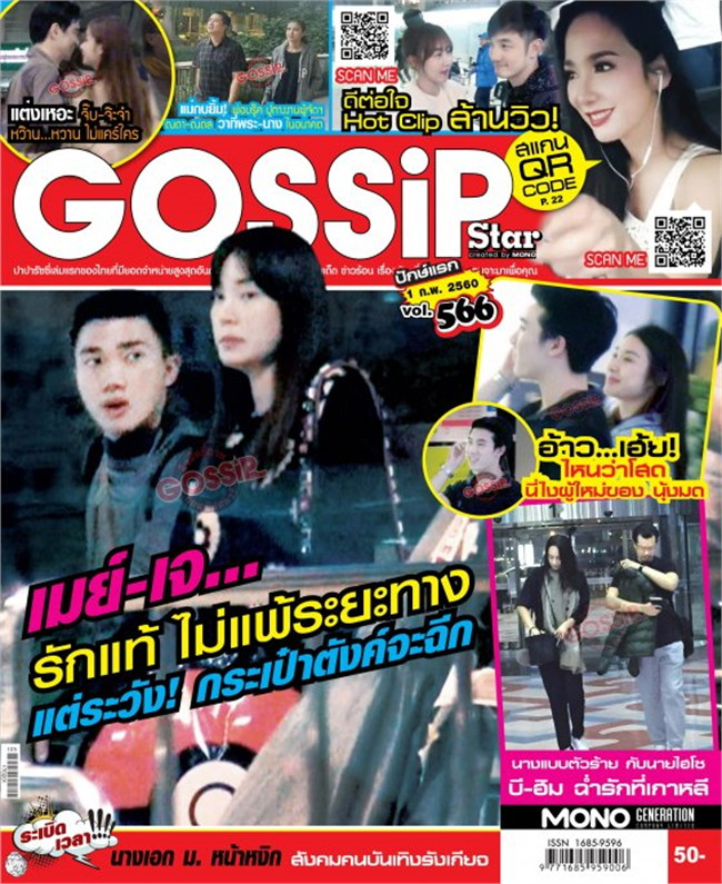 Gossip Star mini Vol.566