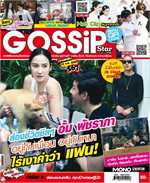 Gossip Star mini Vol.567