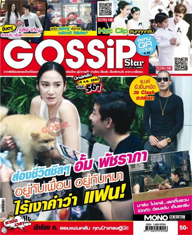 Gossip Star mini Vol.567