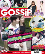Gossip Star mini Vol.568