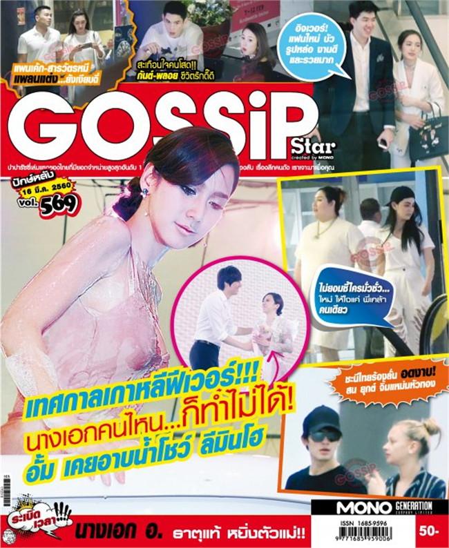 Gossip Star mini Vol.569