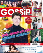 Gossip Star mini Vol.570
