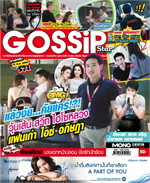 Gossip Star mini Vol.571